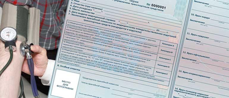 С 2021 году были введены изменения, касающиеся правил получения водительской справки. В медицинском центре «Медком» вы можете пройти медкомиссию у всех специалистов без очередей.